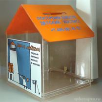 Копилка-дом – симпатичный ящик для пожертвований в виде дома, цветная крыша, нанесение логотипа и информации