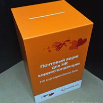 Ящик для пожертвований, голосования, корреспонденции U446